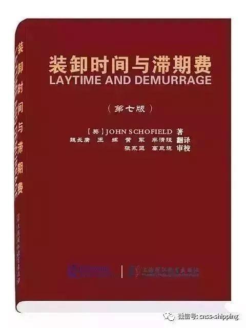 《装卸时间与滞期费》第3章-装卸时间的起算-连载28