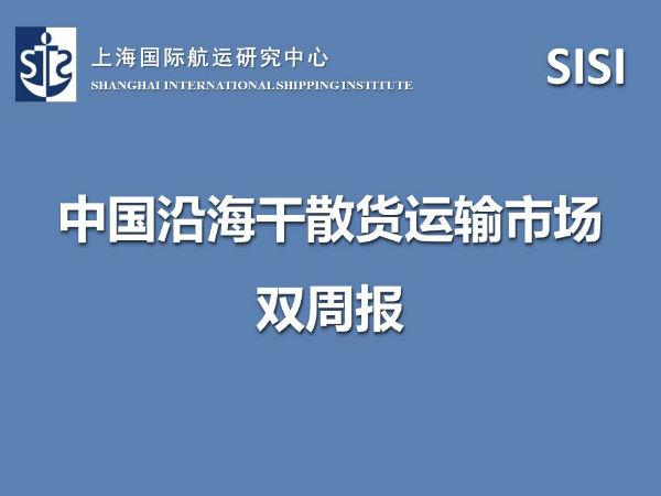 中国沿海干散货运输市场双周报 (8.11-8.24)