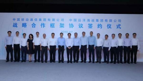 中国移动与中远海运签署战略合作框架协议